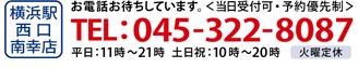 ブラックビズ横浜2号店・電話番号