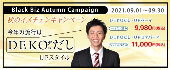2021.09 今年の流行はDEKOだし・UPスタイル! 【 秋のイメチェンキャンペーン 】